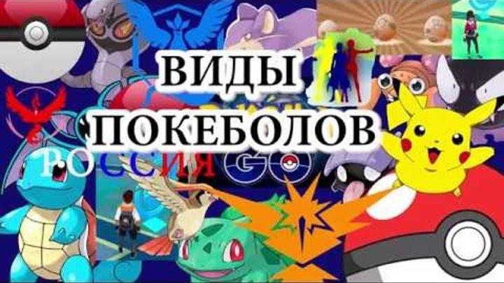 4 вида покеболов в Pokemon Go. Что необходимо знать для удачной охоты?