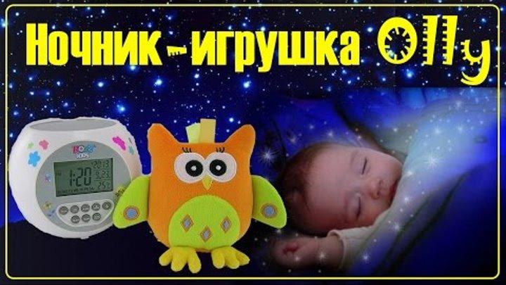 Проектор звездного неба OLLY
