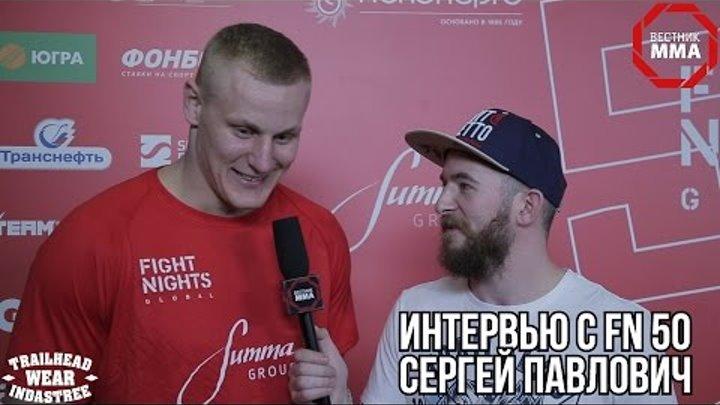 Сергей Павлович — интервью после FN 50