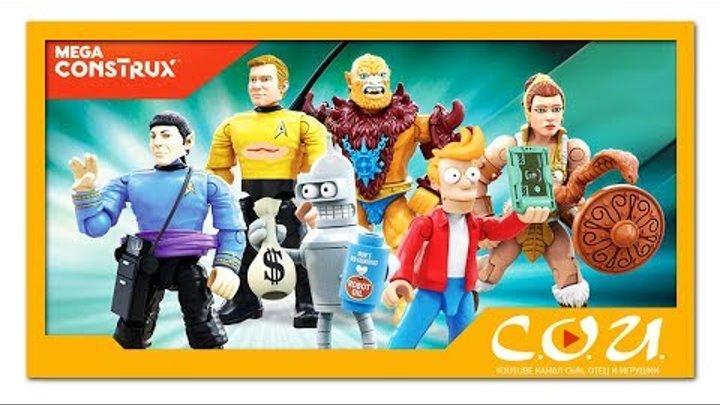 Новинки 2018   Фигурки из серии Mega Construx Heroes Series 2   Futurama, Star Trek, He-Man