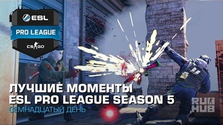 Лучшие Моменты Семнадцатого Дня ESL Pro League Season 5