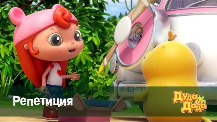Обучающий мультфильм для детей - Дуда и Дада – Репетиция – Серия 14 Сезон 1