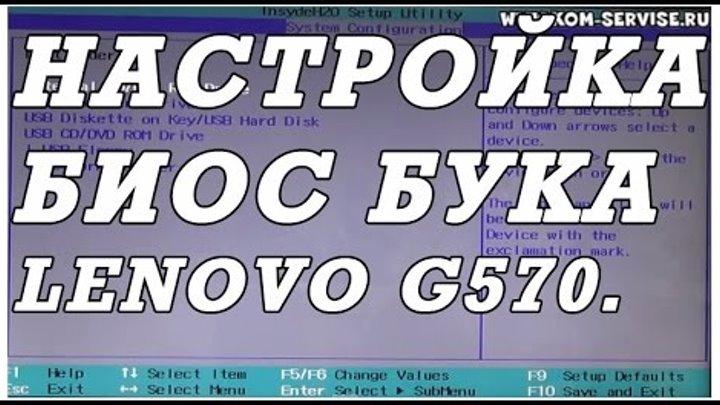 Lenovo G570 Bios Key