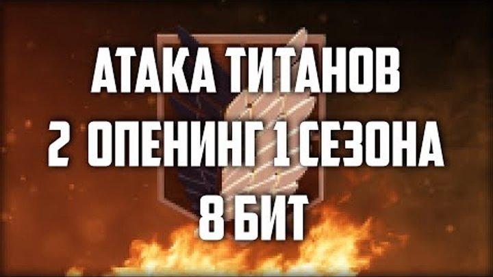 АТАКА ТИТАНОВ 2 ОПЕНИНГ 1 сезона 8 бит/Attack on Titan Opening - Jiyuu no Tsubasa 8-bit