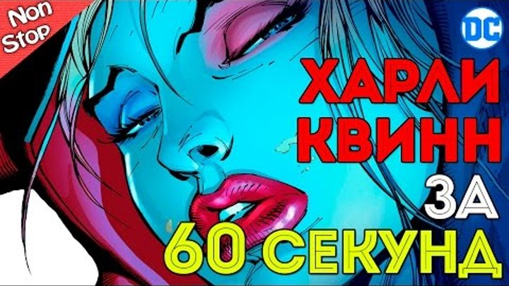 Харли Квинн / Харли Куинн / Harley Quinn за 60 СЕКУНД. DC Comics.