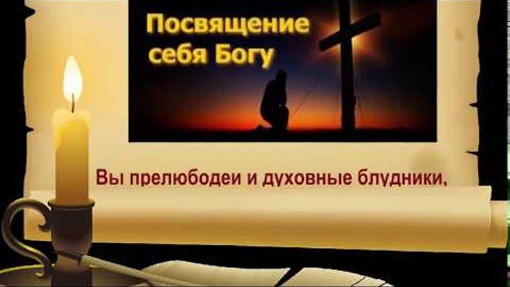 Вы прелюбодеи и духовные блудники, и церкви ваши большие демонические капища