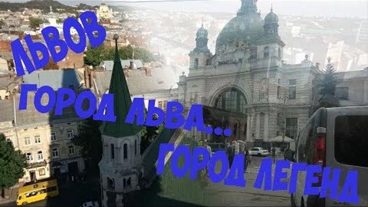VLOG ● Львов, долгожданная поездка во Львов, улицами Львова...