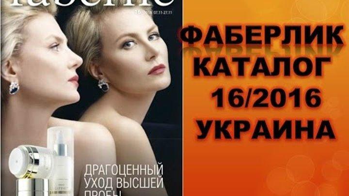 Faberlic каталог 16 2016 Украина Фаберлик