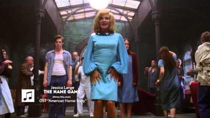 Музыка из сериалов | Американская История Ужасов | The Name Game