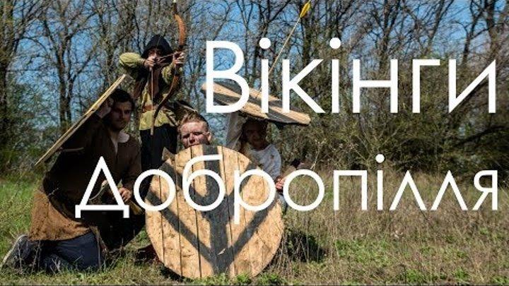 """Фотопроект """"Вікінги"""": Добропілля поринуло в середньовіччя"""