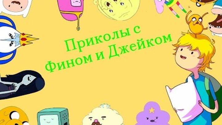 Приколы из мультфильма: Время приключений с Фином и Джейком