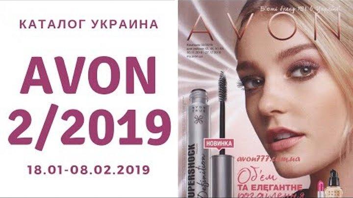 Каталог Эйвон 2 2019 Украина + Распродажа + Фокус