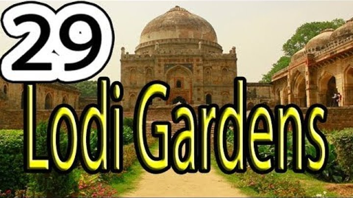 Путешествие в Индию. Нью Дели. Lodi Gardens. Сады Лоди. Вокзал в Нью Дели. Поезд в Варанаси