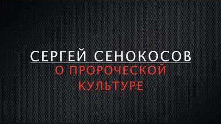 """Прямой эфир от 13 декабря 2017. """"Пророческая культура"""""""