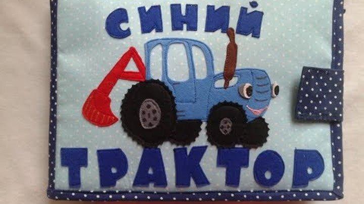 Развивающий планшет из фетра Синий Трактор, по мотивам песни синий трактор