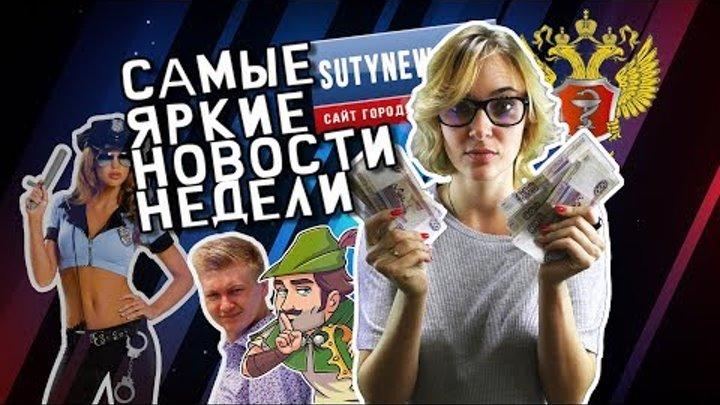 Самые яркие новости недели от sutynews.ru. Выпуск от 21 сентября 2018г.