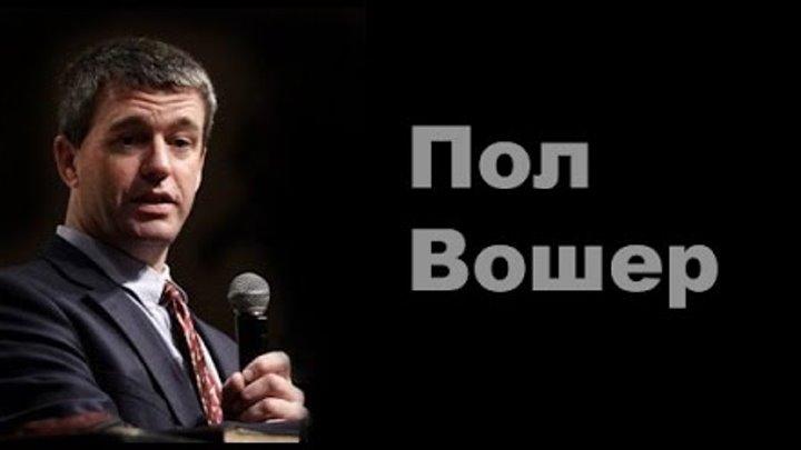 Пол Вошер - Конференция в России. Часть 1 из 7