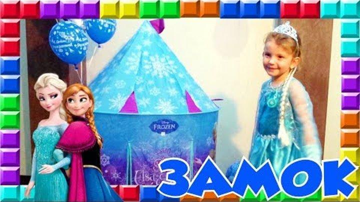 ✿ FROZEN Холодное сердце ЗАМОК ПРИНЦЕССЫ «Эльза и Анна» Две Эльзы в домике Toy castle Elsa&Anna