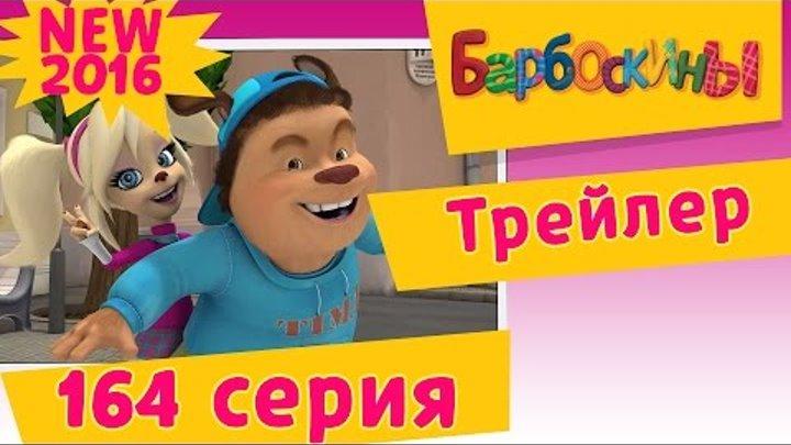 Барбоскины - Соперница. Трейлер новой 164 серии. Премьера 29 июля 2016