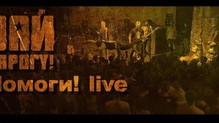 Дай Дарогу! - Помоги! - LIVE - REPUBLIC Минск - 2018