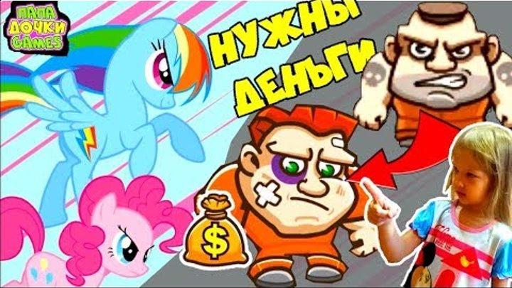 Мои Маленькие Пони Дружба это ЧУДО Harmony Quest #4. ПОБЕГ УЗНИКОВ в игре Money Movers #3 Папа Дочки