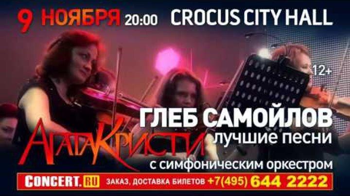 """Глеб Самойлов - лучшие песни """"Агаты Кристи"""" c симфоническим оркестром"""