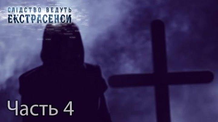Могила для двоих — Слідство ведуть екстрасенси. Сезон 6. Выпуск 23. Часть 4
