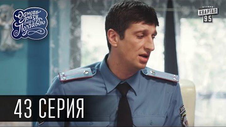 Однажды под Полтавой / Одного разу під Полтавою - 3 сезон, 43 серия   Комедийный сериал 2016