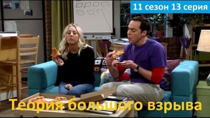 Теория большого взрыва 11 сезон 13 серия - Русское Промо (Субтитры, 2018) The Big Bang Theory 11x13