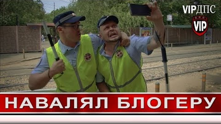 Блогеры от ДПС! Соболев нервно курит! - Сериал онлайн VIP ДПС - Сезон 2 (Серия 11)