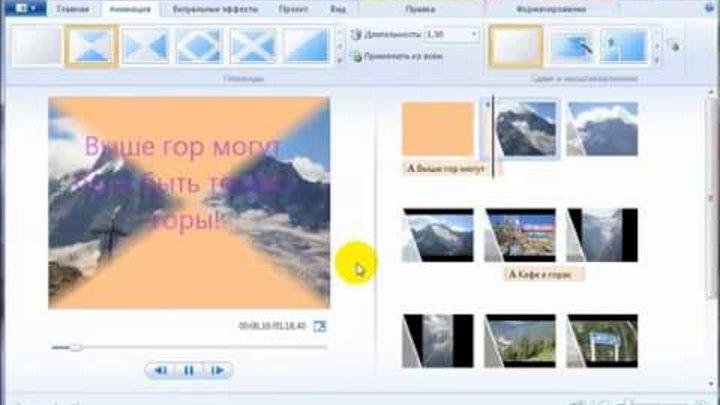 Программа Киностудия Windows Live.mp4
