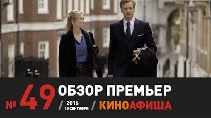 Киноафиша рекомендует! Выпуск #49 / 15 сентября. Бриджит Джонс 3 уже в кино!