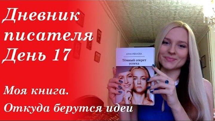 Дневник писателя. День 17. Моя книга. Откуда берутся идеи