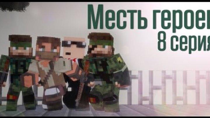 "Minecraft сериал: ""Месть героев"" 8 серия. (Minecraft Machinima)"