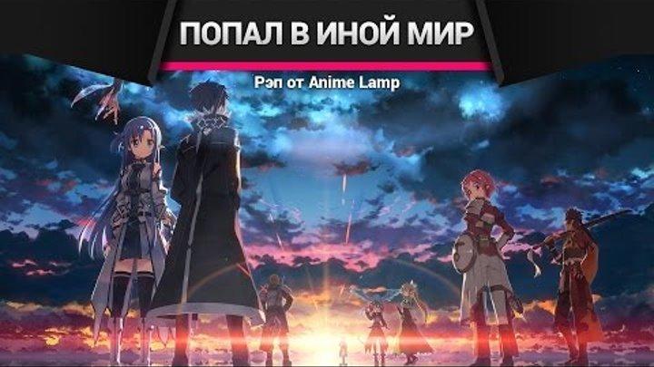 [SONG/Песня] Аниме-Рэп про SAO - Sword Art Online