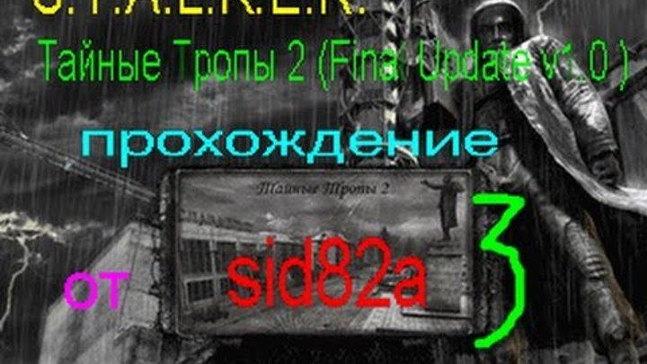 видео гид stalker Тайные тропы-2 пункт # 3 (ящик Лесника+зомби и 3 корня)