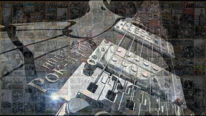 Питерский рок-н-ролл 60-70х годов. Слайд-коллаж-шоу. Видео - Александр Травин арТзаЛ
