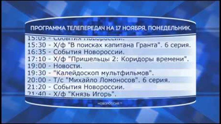 """Программа телепередач канала """"Новороссия ТВ"""" на 17.11.2014"""