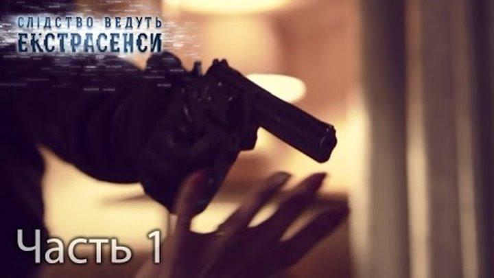 Двое убитых в одной постели — Слідство ведуть екстрасенси. Сезон 6. Выпуск 34. Часть 1