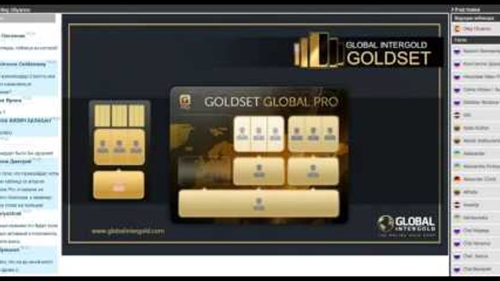 Новинки Global InterGold 20 08 2016г