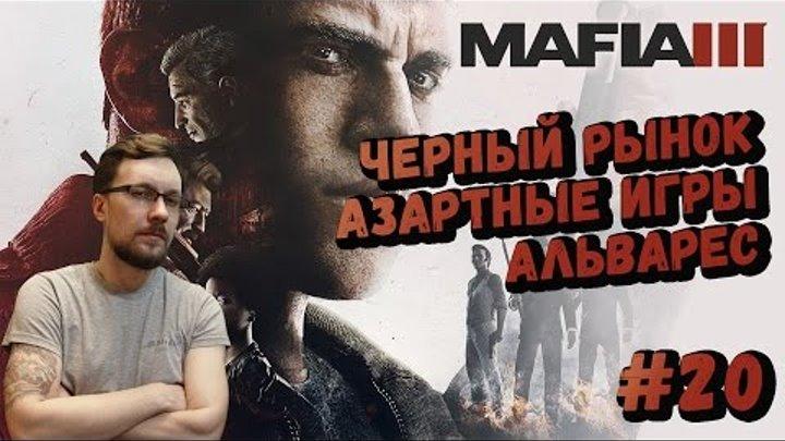 Mafia 3 ► Черный рынок, азартные игры, Альварес #20 Прохождение на русском.