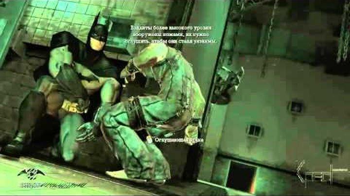 Прохождение Игры Batman Arkham Asylum (Часть 6) Крест