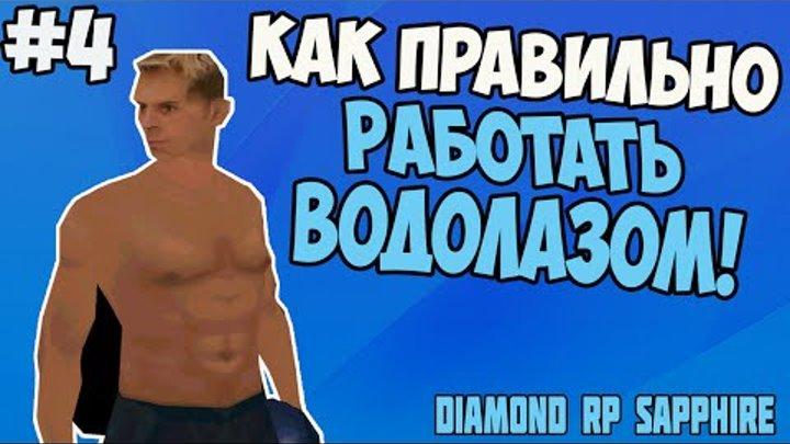 Diamond RP Sapphire #4 Как правильно работать Водолазом! [30к за час] [SAMP]