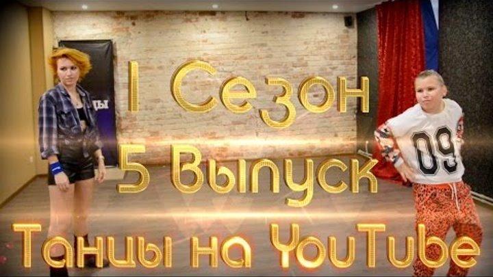 Танцы на YouTube 1 сезон 5 выпуск (Нижний Новгород) (Батл 1/8)