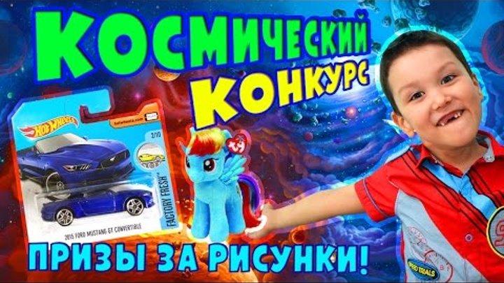 Молния Иван Объявляет Конкурс И Дарит Подарок Пони И Хот Вилс! Распаковка!   Играть Вместе!