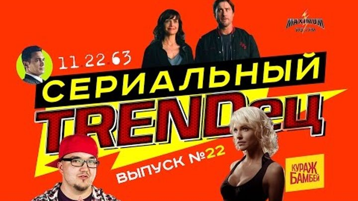 Кураж-Бамбей : Сериальный Т. #22 (в этом выпуске: BattleStar Galactica, Star Trek, 11\22\63)