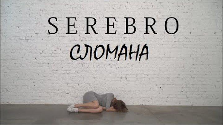 """ФАН-видео группа Серебро """"СЛОМАНА"""""""