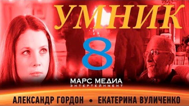 """Сериал """"Умник"""" - 8 Серия (1 сезон)"""