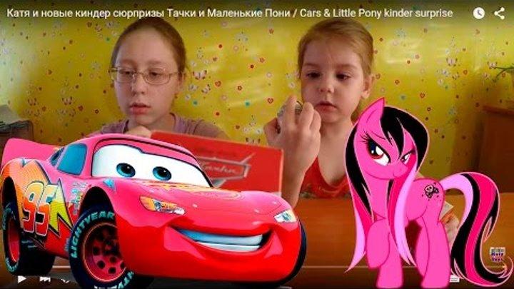 Катя и новые киндер сюрпризы Тачки и Маленькие Пони / Cars & Little Pony kinder surprise