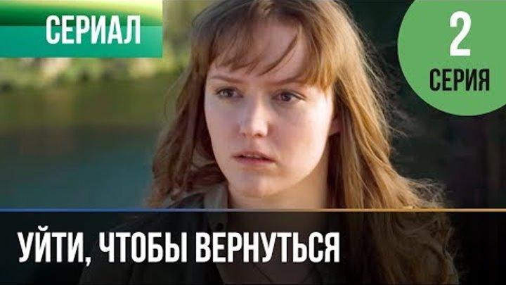 ▶️ Уйти, чтобы вернуться 2 серия | Сериал / 2013 / Мелодрама